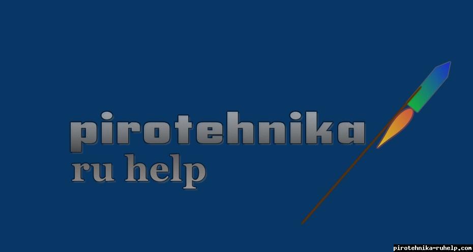 pre_1387266664__pirotehnika_ru_help3.jpg