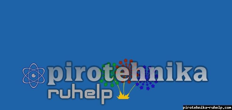 pre_1387276421__pirotehnika_ru_help6.jpg