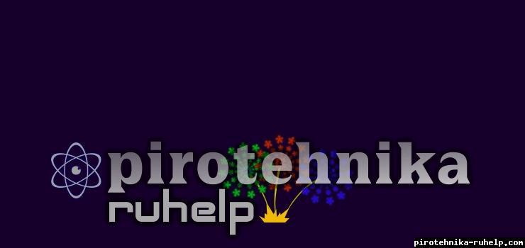 pre_1387276436__pirotehnika_ru_help7.jpg