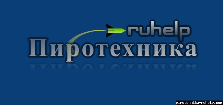 pre_1387337577__pirotehnika_ru_help9.jpg